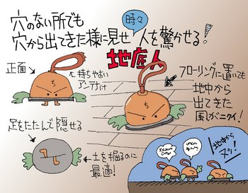 アナアナくんjpeg-A.jpg