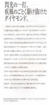 イチローcopy.JPG
