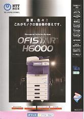 H6000、表紙.JPG