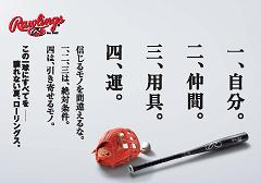 R阪神中吊り。.JPG